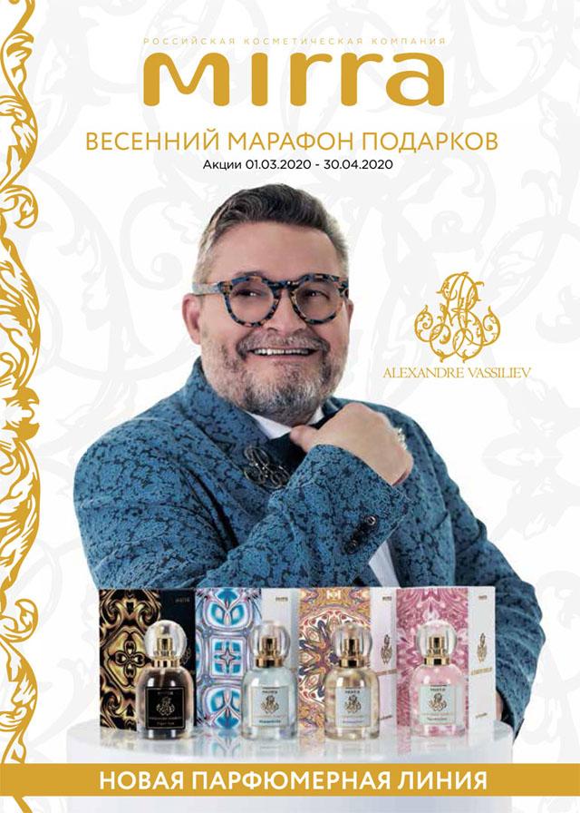 Весенний промо-каталог Мирра март-апрель 2020