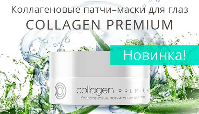 MIRRA Коллагеновый патчи маски для глаз Collagen Premium