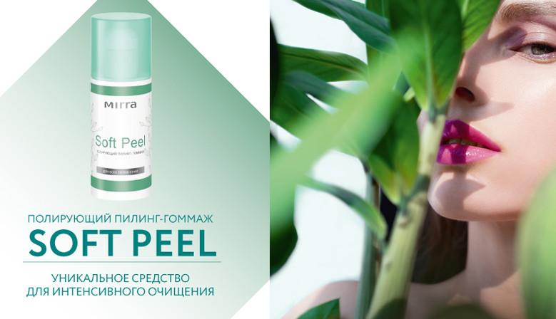 Soft peel - пилинг-гоммаж от Мирра